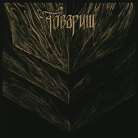 TOVARISH - If The War Comes Tomorrow (CD)
